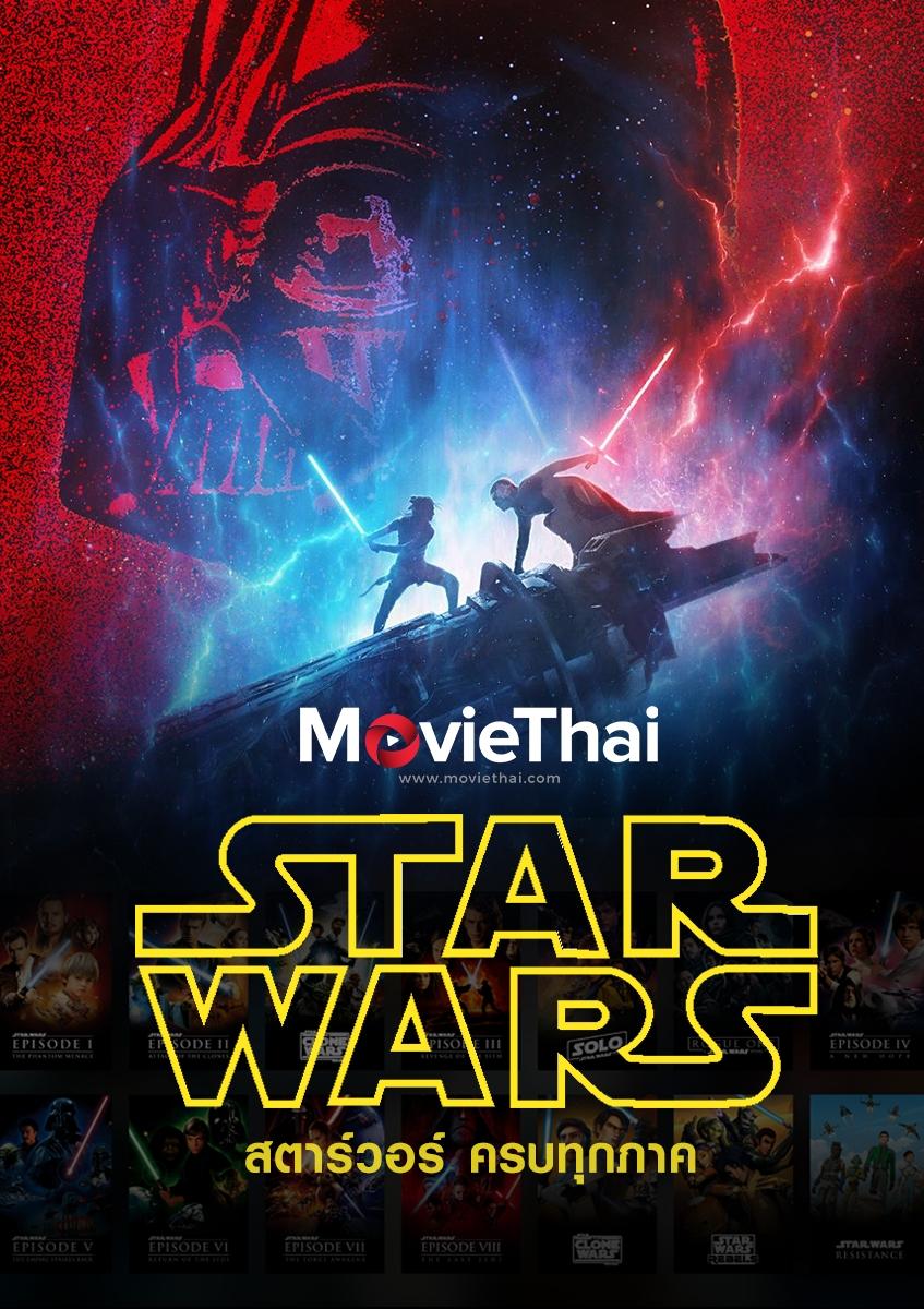 ดูหนัง Star Wars