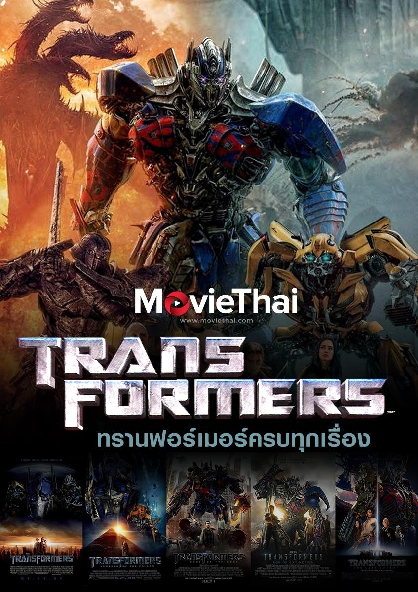ดูหนัง Transformers